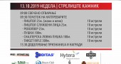 Последен Плакат СТРЕЛЕЦ КУП 2019