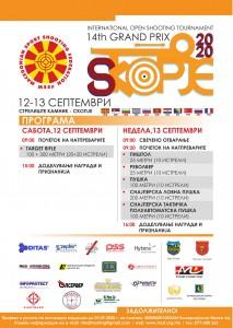 плакат мссф 14 гран при скопје 2020 финал 1-1